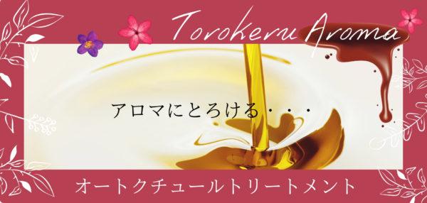 Torokeru Aroma