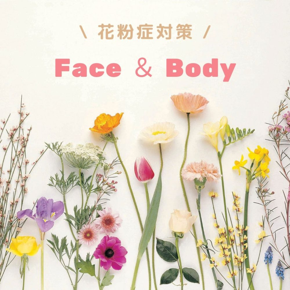 花粉症キャンペーン