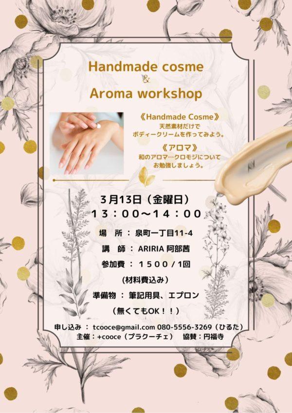 Handmade cosme & Aroma