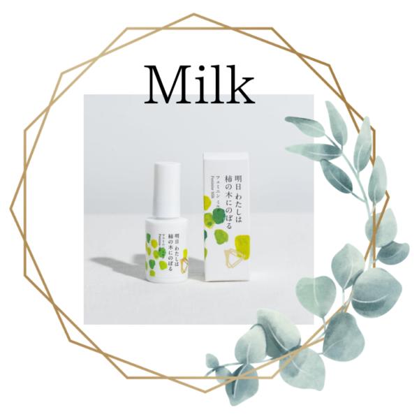 フェミニンミルク