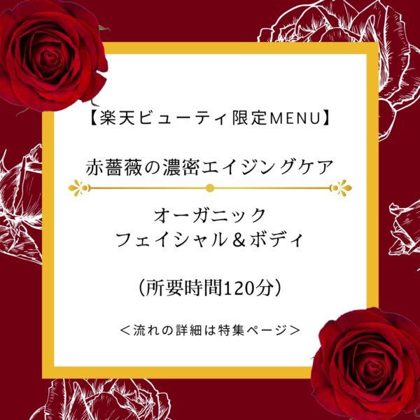 楽天ビューティ限定MENU「赤薔薇の濃密エイジングケア」オーガニックフェイシャル&ボディ