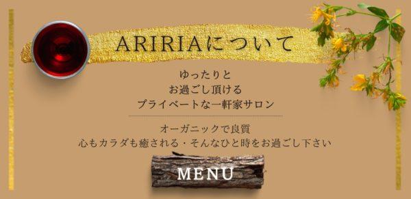 ARIRIAバナー