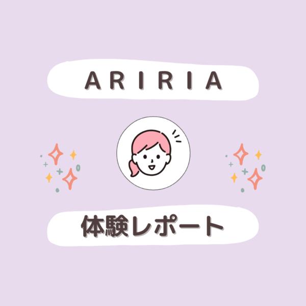 ARIRIA 体験記事